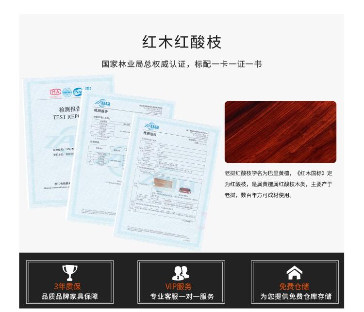 紅酸枝家具材質鑒定證書