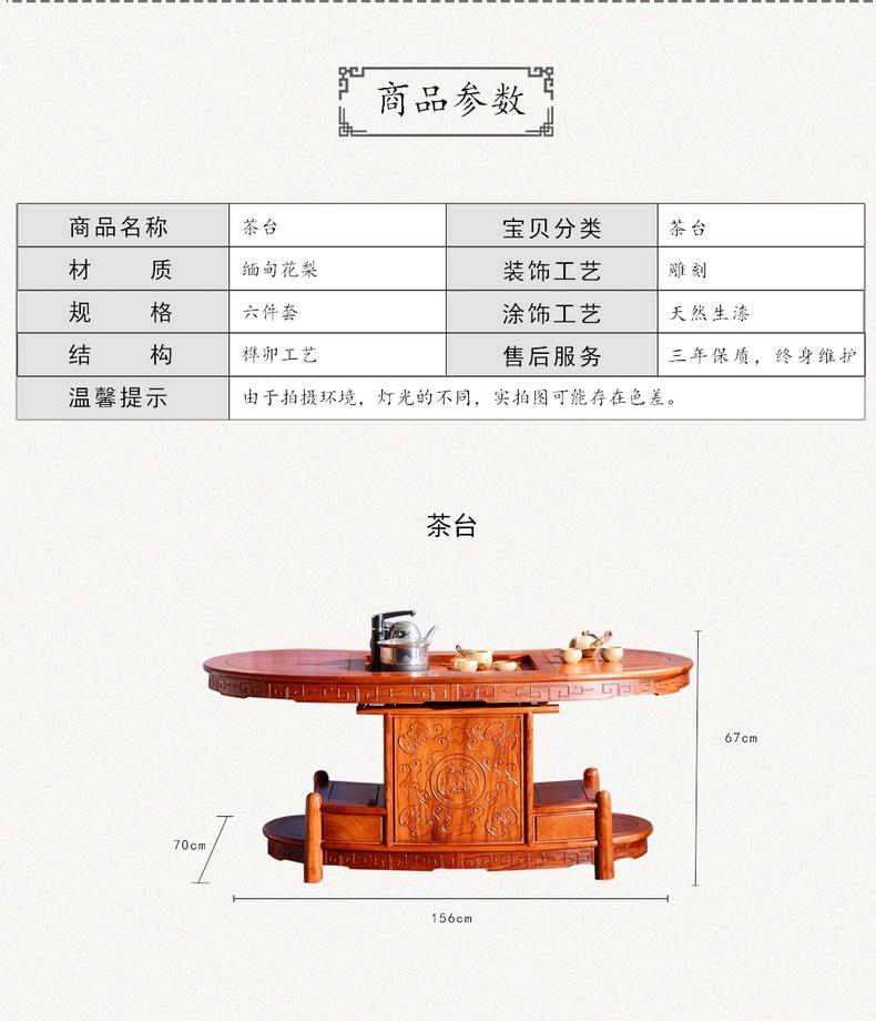 紅木茶桌 紅木家具