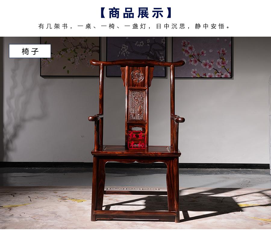 官帽椅_07.jpg