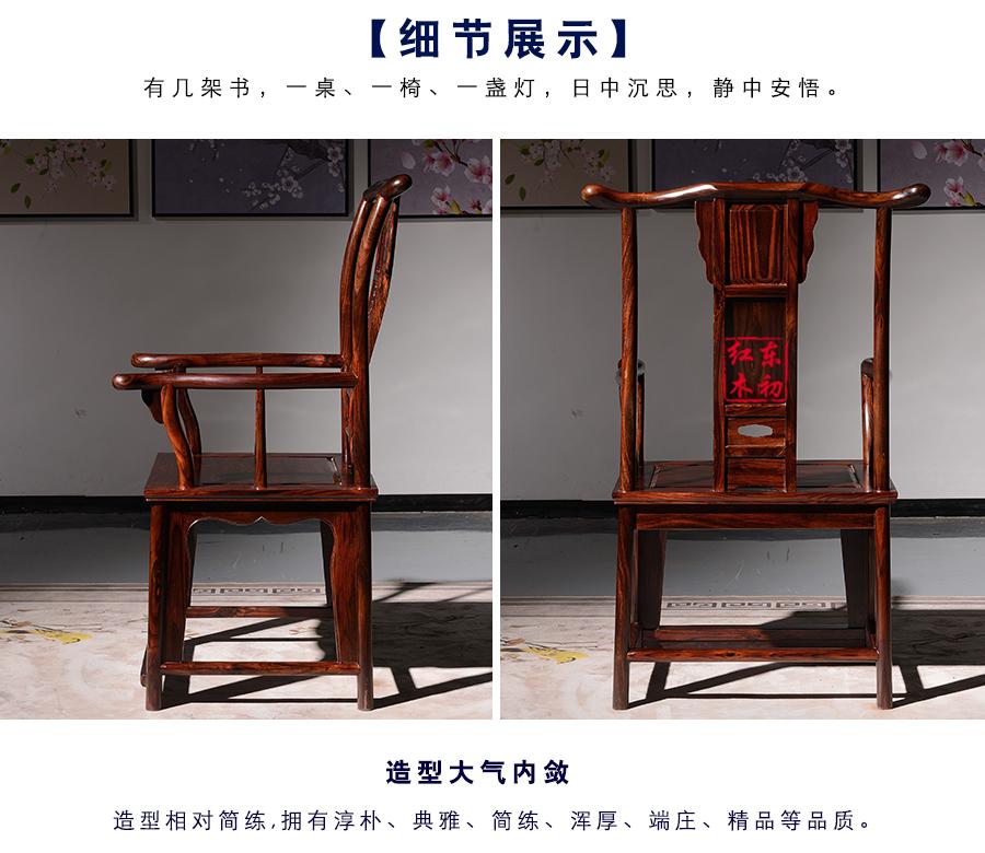 官帽椅_11.jpg