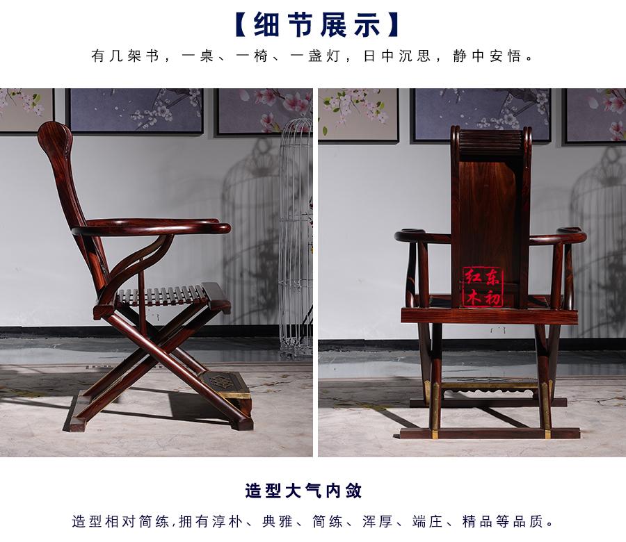 交椅_12.jpg